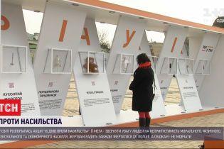 В Киеве под открытым небом открыли выставку, посвященную борьбе с гендерным насилием