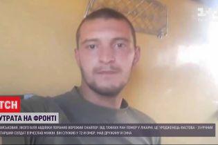 Четвертая боевая потеря на фронте от начала всеобъемлющего перемирия - мужчина умер в госпитале
