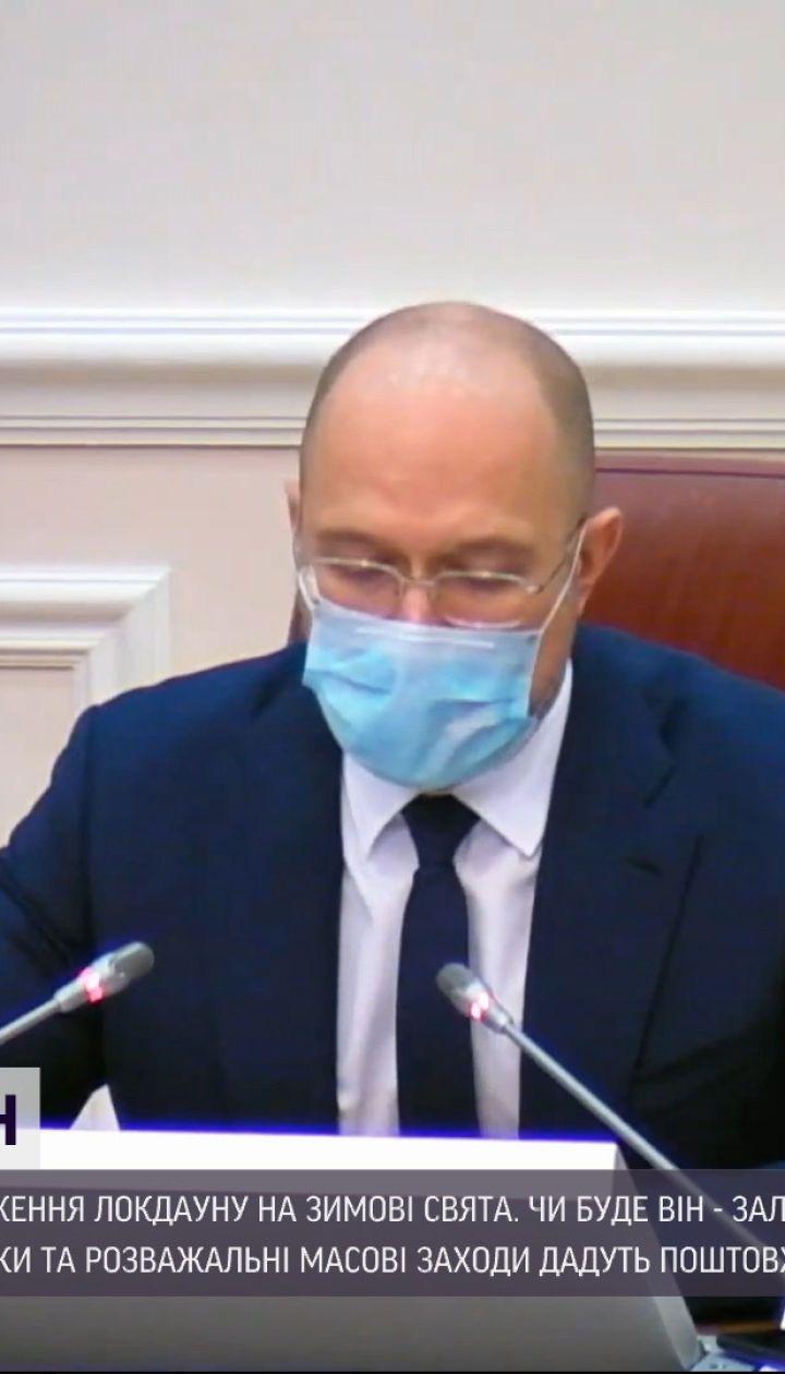 Денис Шмигаль заявив, що уряд може запровадити локдаун на зимові свята