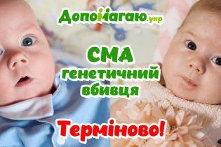 """Хвороба, лікування якої є найдорожчим у світі: БО """"Допомагаю.укр"""" допомагає врятувати життя дітям зі СМА"""