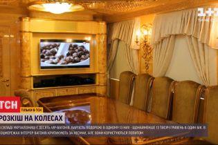 """Золотий кабінет на рейках: у мережі розкритикували ВІП-вагон """"Укрзалізниці"""""""