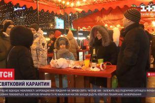Святковий карантин: уряд шукає оптимальні варіанти обмежень під час зимових свят
