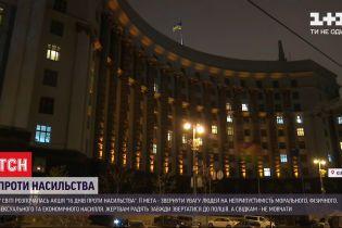 Акция против насилия: в Кабмине пообещали увеличить количество приютов для жертв домашней тирании