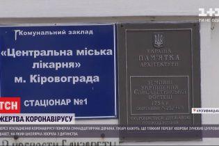 В Кропивницком от осложнений коронавируса умерла 17-летняя девушка