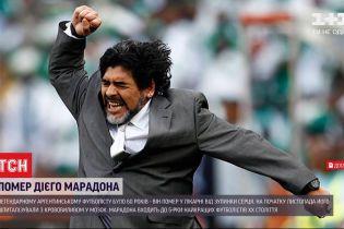 Трехдневный траур: накануне умер легендарный футболист Диего Марадона