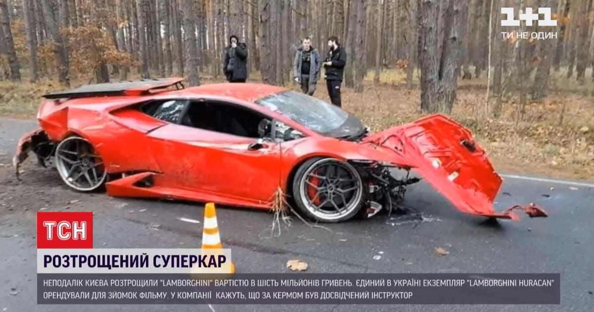 Суперкар Lamborgini, который разбился во время съемок фильма, владелец купил за 220 тысяч долларов в США