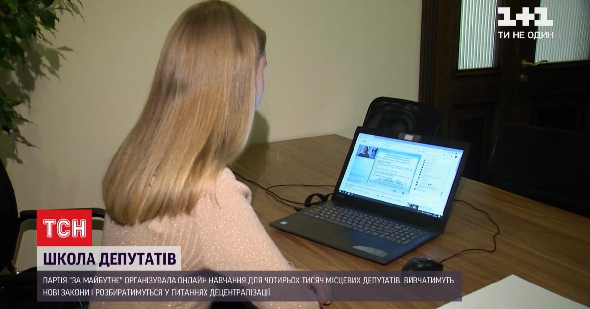 """Партия """"За будущее"""" организовала для избранных депутатов онлайн-школу"""