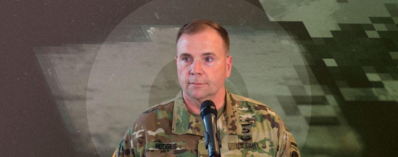 """Інтерв'ю з американським генералом Беном Годжесом: """"Жодна угода з Росією не варта і паперу, на якому вона була підписана"""""""