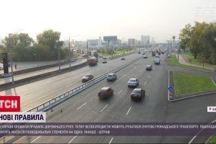 С сегодняшнего дня в Украине начинают действовать обновленные правила дорожного движения