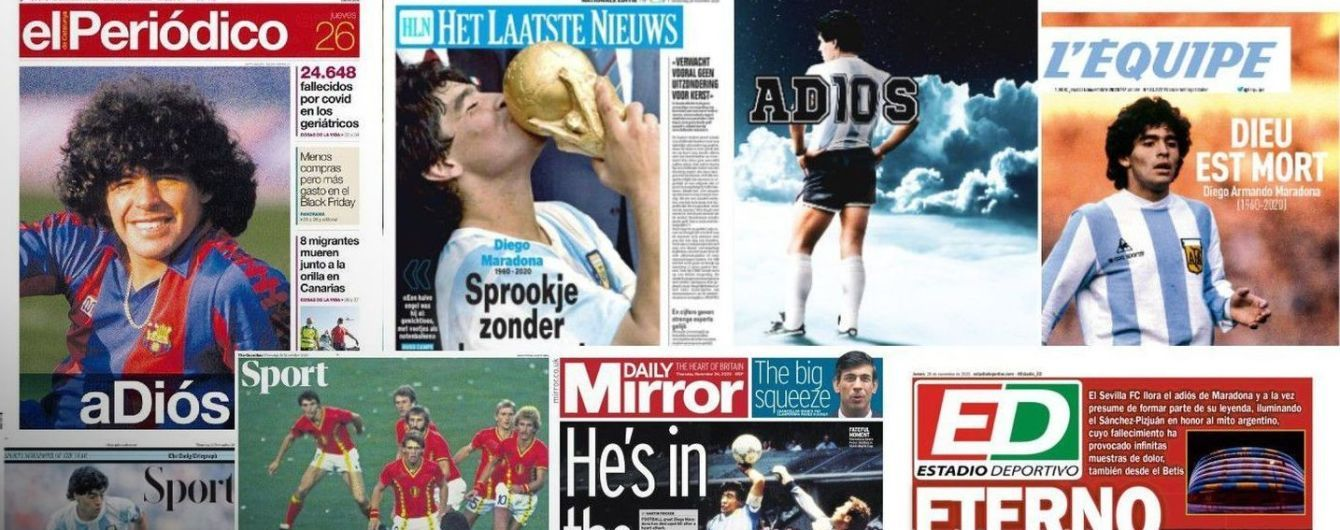 """""""Він у руках Бога"""": обкладинки світових газет присвятили померлому Дієго Марадоні"""