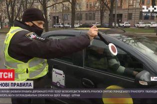 Специальные жилеты для пешеходов и ремни безопасности для таксистов - в Украине начали действовать обновленные ПДД