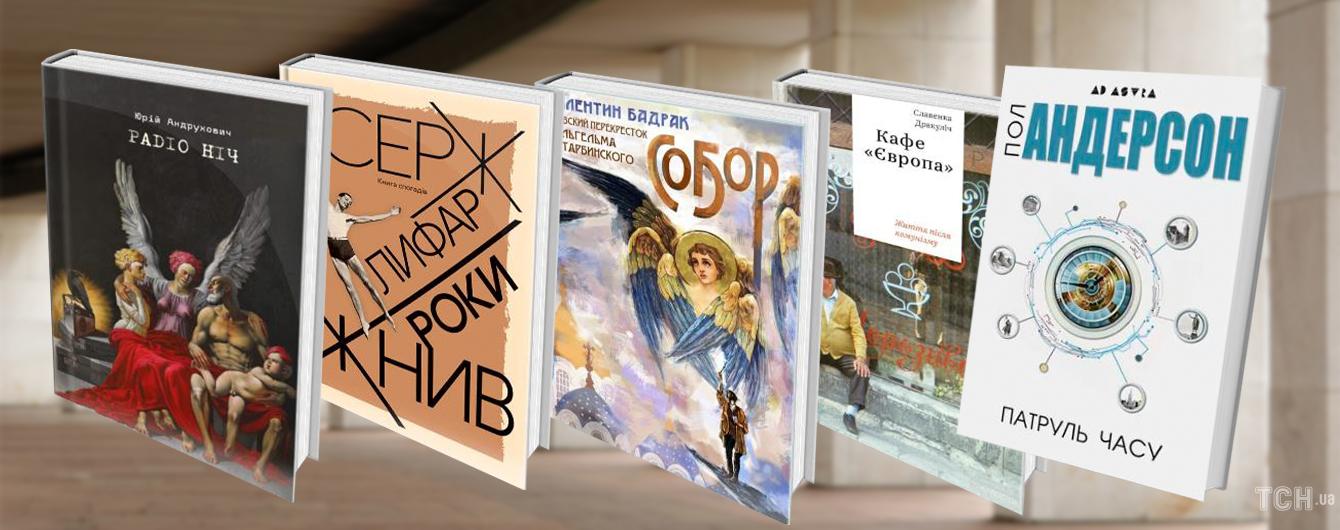 Топ-5 книг с необычным сюжетом