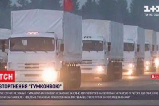 """Россия опять не позволила украинским представителям осмотреть грузовики с """"гумконвоем"""""""