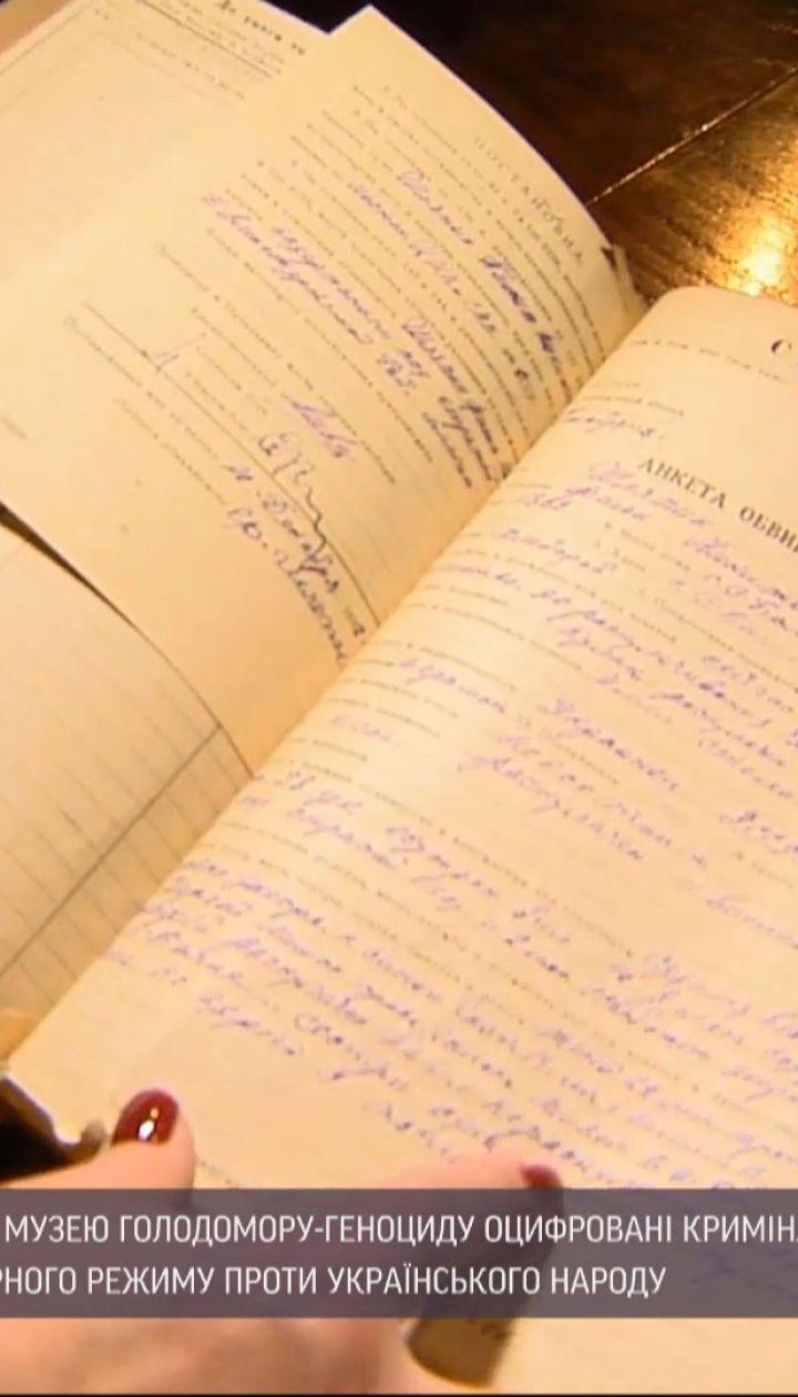 Рассекреченные архивы: в Национальный музей Голодомора-геноцида передали 2 уголовных производства