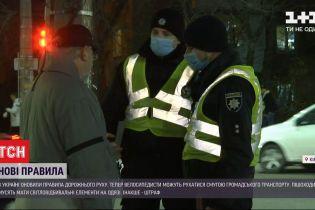 В Украине начали действовать обновленные правила дорожного движения - детали новаций