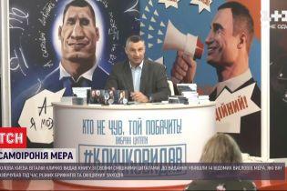 Кто не слышал, тот увидит: Кличко издал самоироничную книгу со своими смешными цитатами