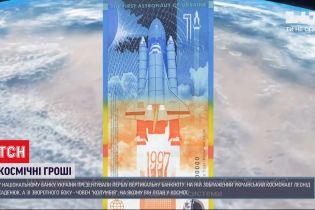 У Нацбанку презентували першу в Україні вертикальну банкноту