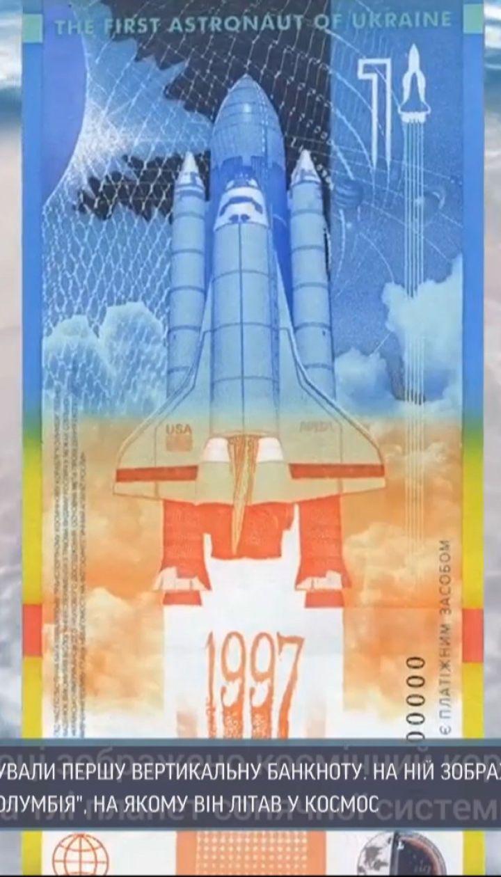 В Нацбанке презентовали первую в Украине вертикальную банкноту