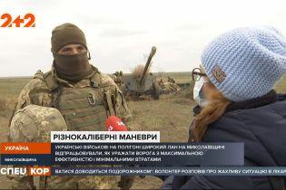 """Українські військові провели навчання на полігоні """"Широкий лан"""""""
