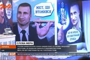Видавці презентували книгу з крилатими фразами Віталія Кличка