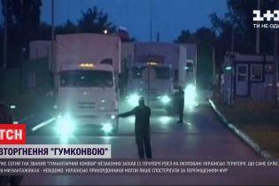 """Россия отправила сотый """"гумконвой"""" на оккупированные украинские территории и не позволила его осмотреть"""