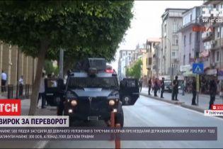 Попытка государственного переворота: в Турции полтысячи человек приговорили к пожизненному заключению