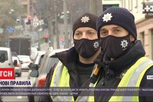 Життя з новими штрафами: оновлені правила дорожнього руху набули сили