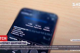 У Миколаївській області жінка торгувала через інтернет одягом, якого не існує