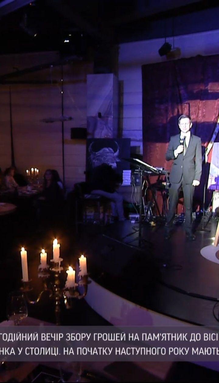 В Киеве устроили благотворительный вечер, чтобы собрать деньги на памятник Богдану Ступке