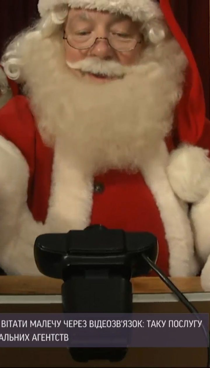 Актуальна послуга: у Великій Британії Санта-Клауси вітають дітей через відеоконференції