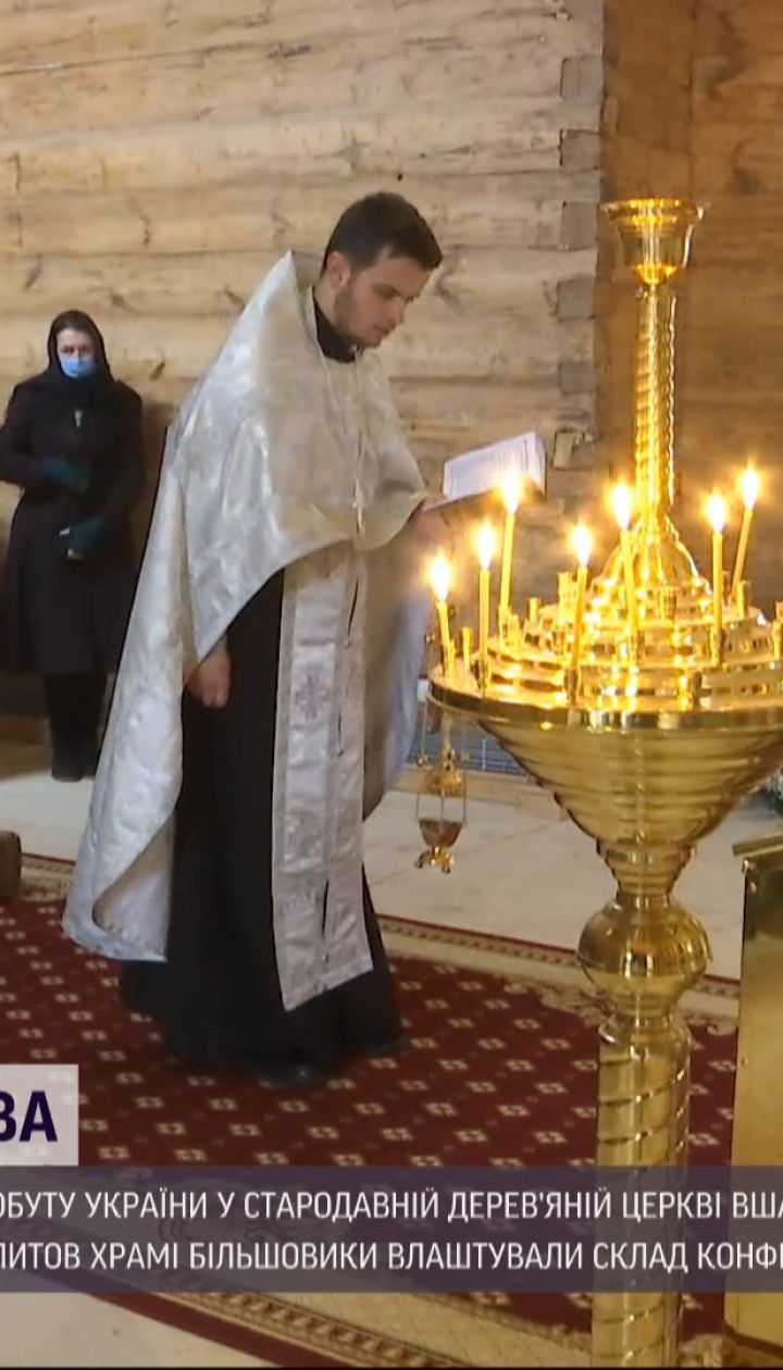 В Киеве в древнем храме провели молитву за замученных голодом украинцев