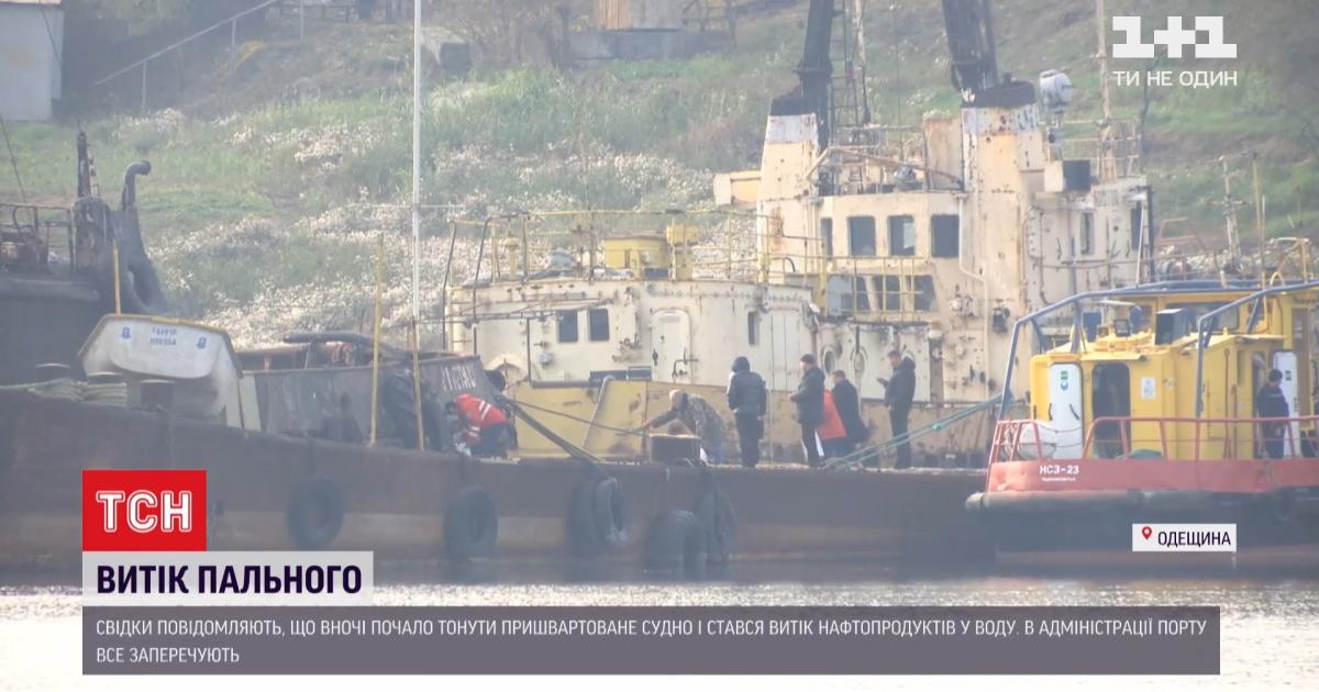 Витік нафти під Одесою: через забруднення моря розпочали слідство