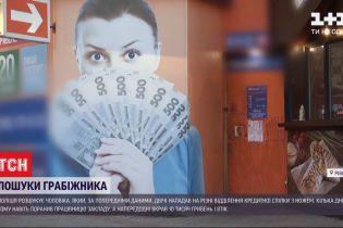 В Ровно продолжаются поиски преступника, который обокрал отделение кредитного союза