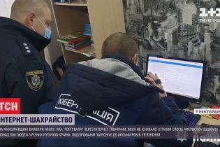 Через фейковий інтернет-магазин одягу жінка ошукала понад 600 українців
