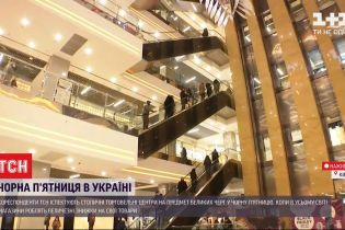 Чорна п'ятниця в пандемію: що відбувається у київських ТЦ