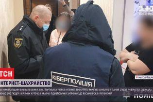 Інтернет-шахрайство: як жінка з Миколаївської області ошукала понад 600 українців
