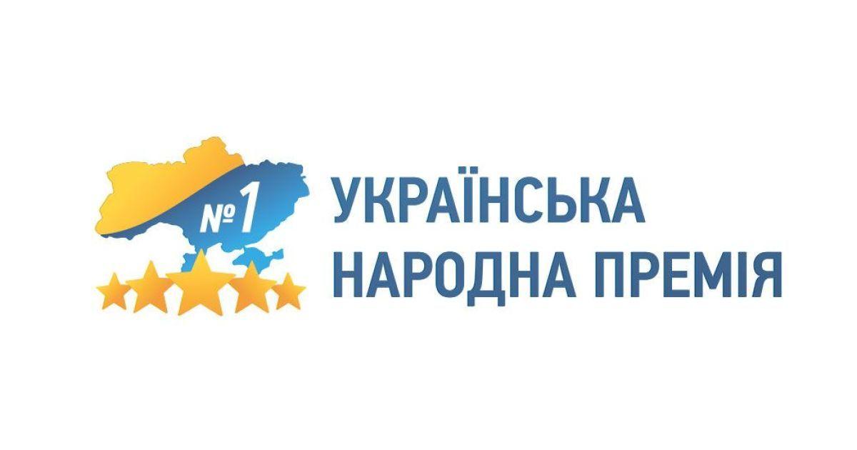 Українська народна премія – 2020. Українці обрали найкращих
