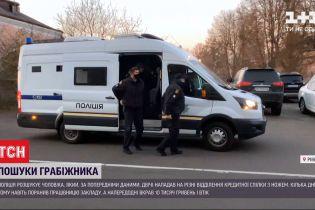 В Ровно грабителя отделения кредитного союза ищут с кинологами и патрулями на дорогах