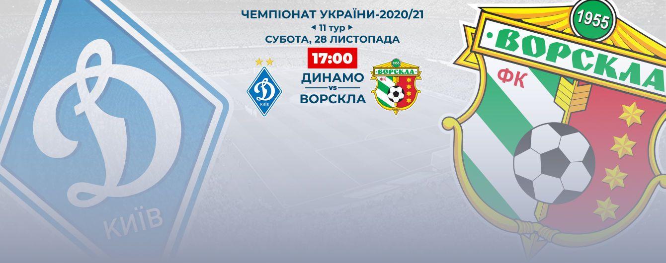 Динамо - Ворскла - 2:0: видео матча УПЛ