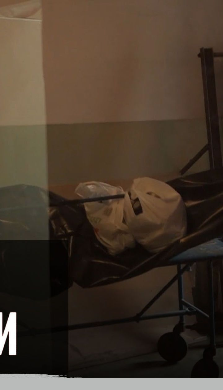 """Смерть во время пандемии: как выглядит морг в Запорожье - """"Секретные материалы"""""""