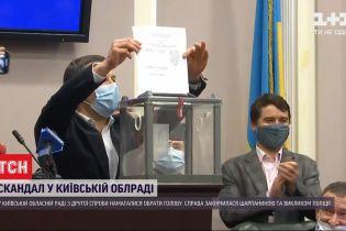 Скандал у Київоблраді: друга спроба обрання голови закінчилася шарпаниною і сумнівним голосуванням