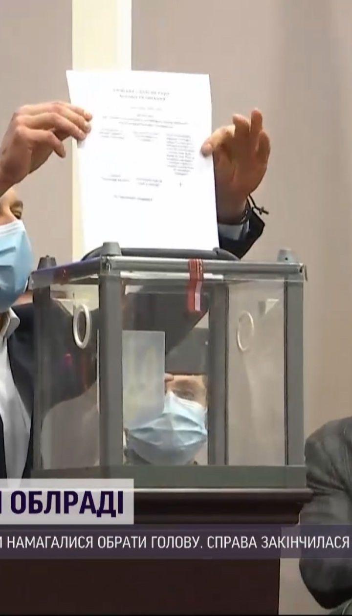 Скандал в Киевоблсовете: вторая попытка избрания председателя закончилась волокитой и сомнительным голосованием