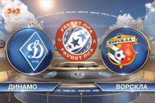 ЧУ 2020/2021. УПЛ – Динамо - Ворскла – 2:0