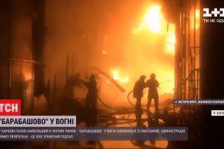 """Ночью произошел пожар на крупнейшем в Украине рынка """"Барабашово"""""""