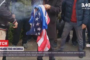 Через убивство науковця, у Тегерані протестувальники палять американські та ізраїльські прапори