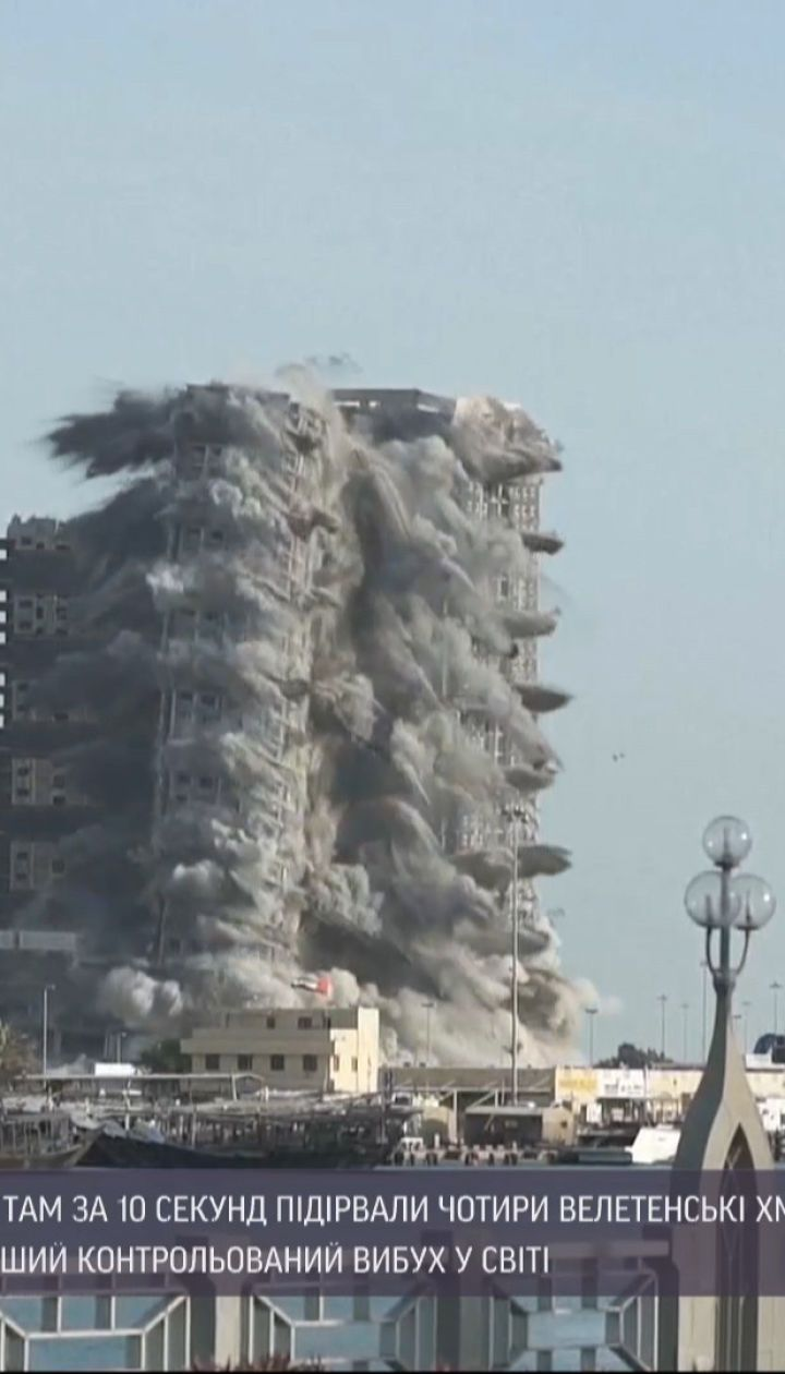 Найбезпечніший контрольований вибух у світі: в Абу-Дабі підірвали 4 хмарочоси