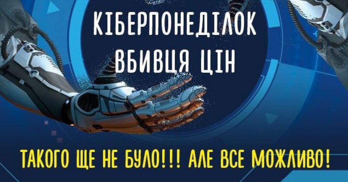 В Украине стартует Киберпонедельник: скидки, которые утрут нос Черной пятнице