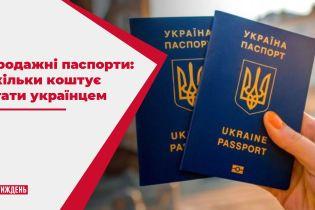 Российские спецслужбы покупают украинское гражданство: как и за сколько чиновники ДМС продают родину