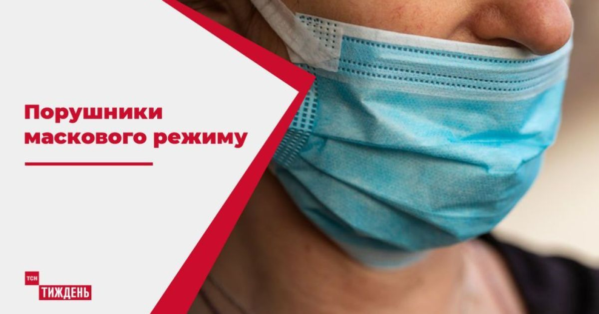 Нарушители масочного режима: почувствовали ли на себе украинцы усиление штрафных санкций