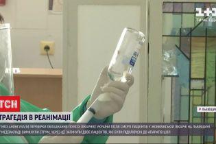МОЗ планує перевірити обладнання у всіх лікарнях України